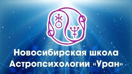 Новосибирская школа Уран
